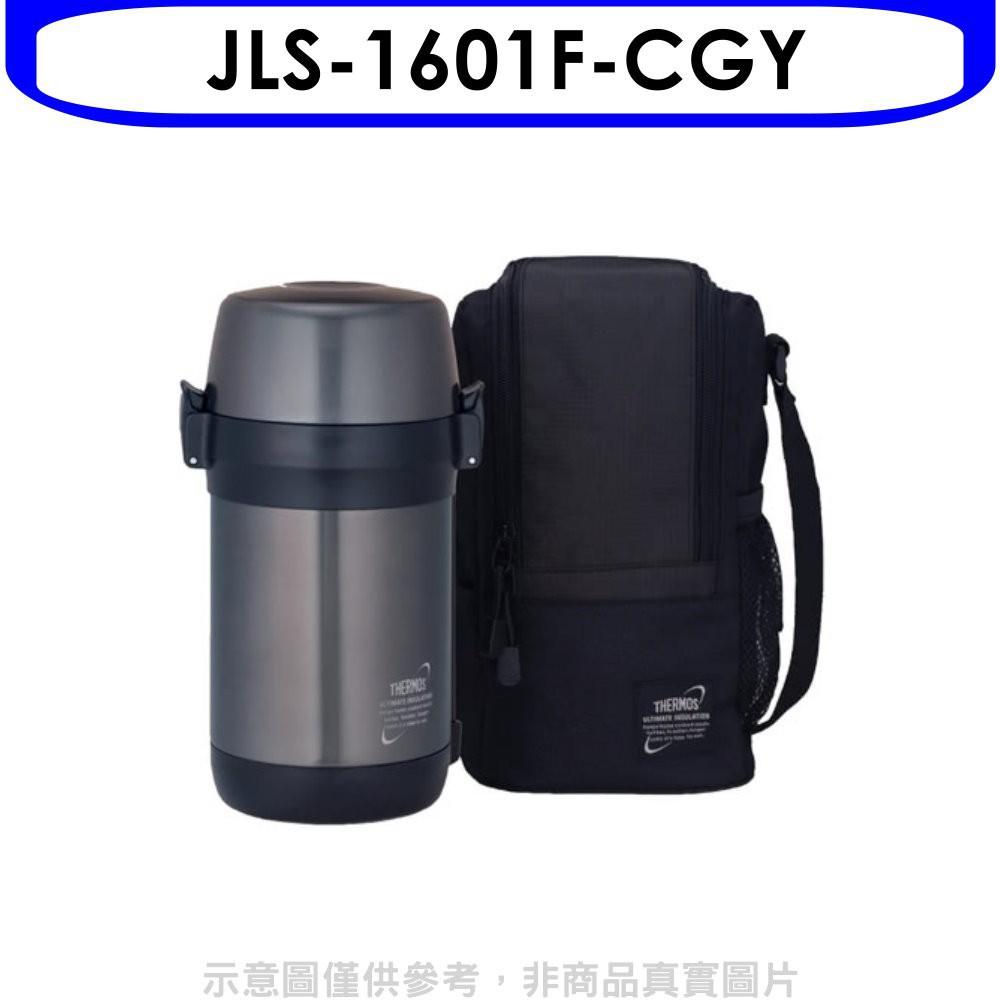 膳魔師【JLS-1601F-CGY】不鏽鋼真空保溫便當盒 分12期0利率