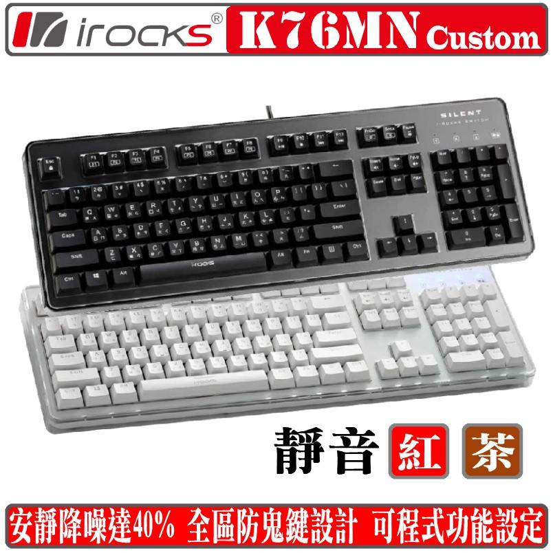艾芮克 irocks K76MN CUSTOM 機械式 鍵盤 靜音 紅軸 茶軸