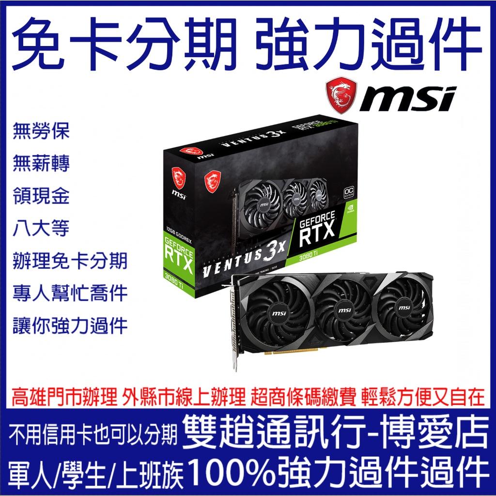 微星 GeForce RTX3080 Ti VENTUS 3X 12G OC 現金分期/免卡分期/無卡分期/學生分期