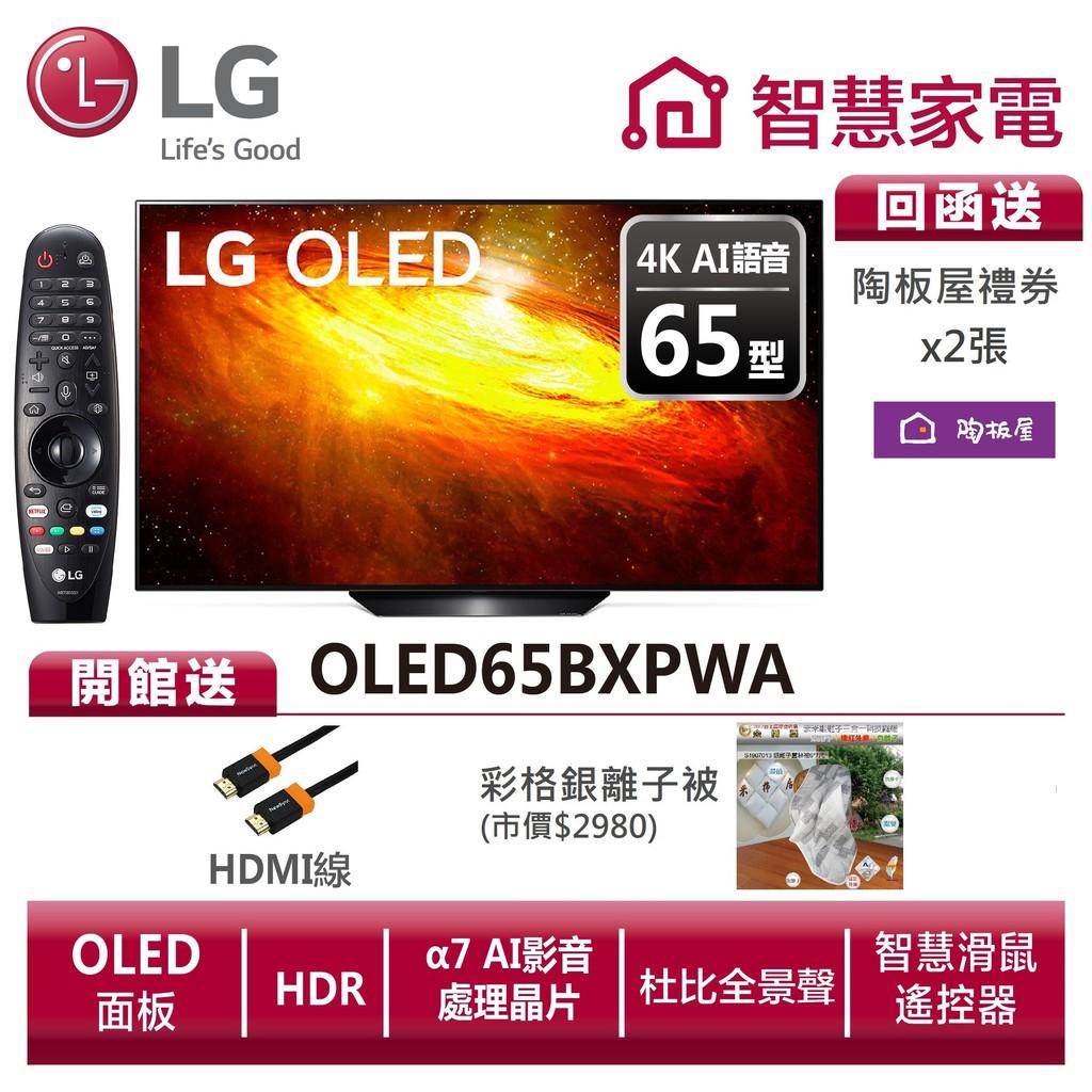 LG樂金OLED65BXPWA OLED語音物聯網電視送HDMI線、銀離子被、多倫多麵碗2入組