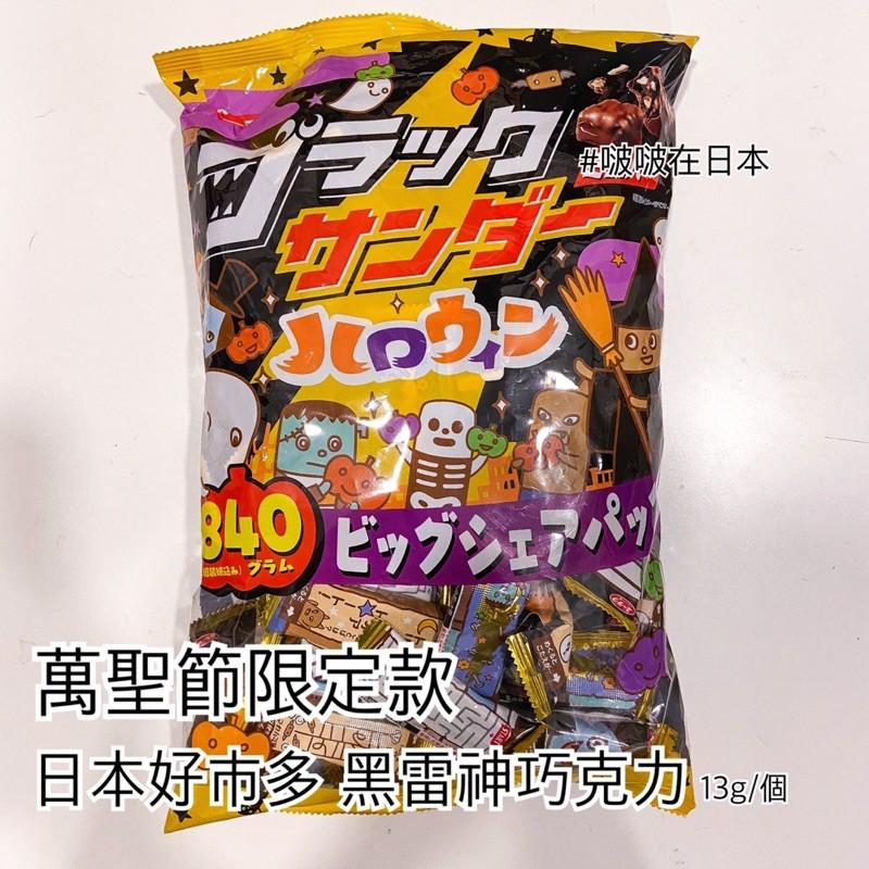 🇯🇵現貨#啵啵在日本🇯🇵萬聖節🎃限定款 日本好市多 黑雷神巧克力