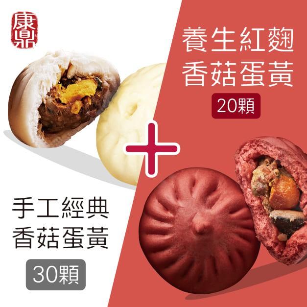 手工大肉包 50顆 / 組(紅麴肉包20顆+古早味香菇蛋黃肉包30顆)