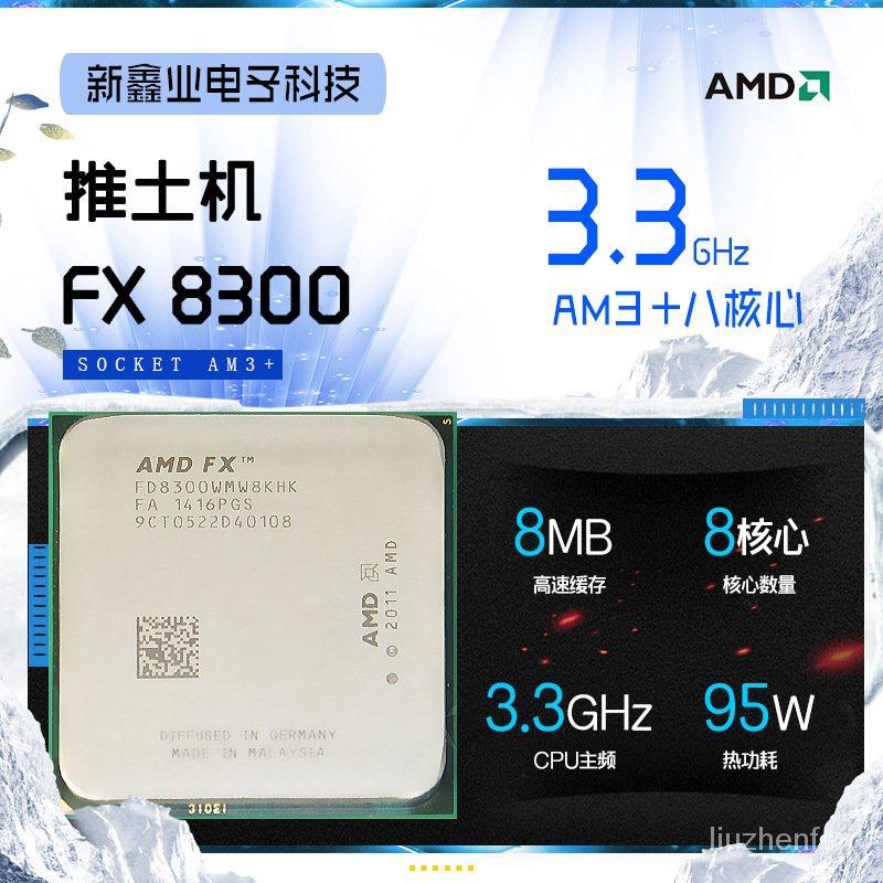 【現貨 低價批發店】AMD FX-8300 八核散片CPU 全新正式版 3.3G AM3+ 95W 有8350現貨