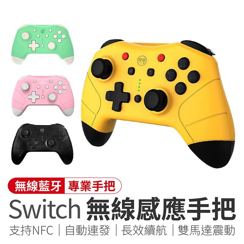 日本良值二代 Switch Pro 無線感應手把 無線手把 NS 控制器 搖桿 NFC體感 良值手把 無線手柄