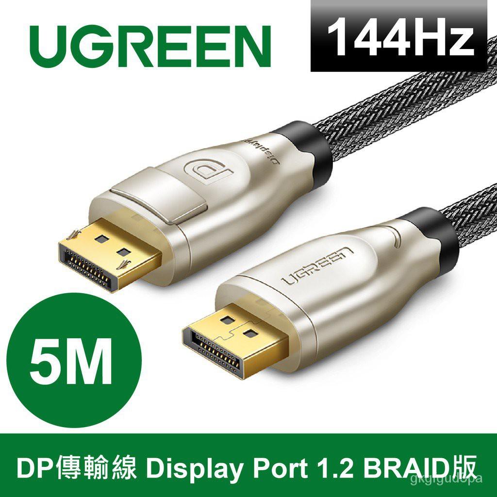 5M DP傳輸線 Display Port 1.2 BRAID版 BvGv