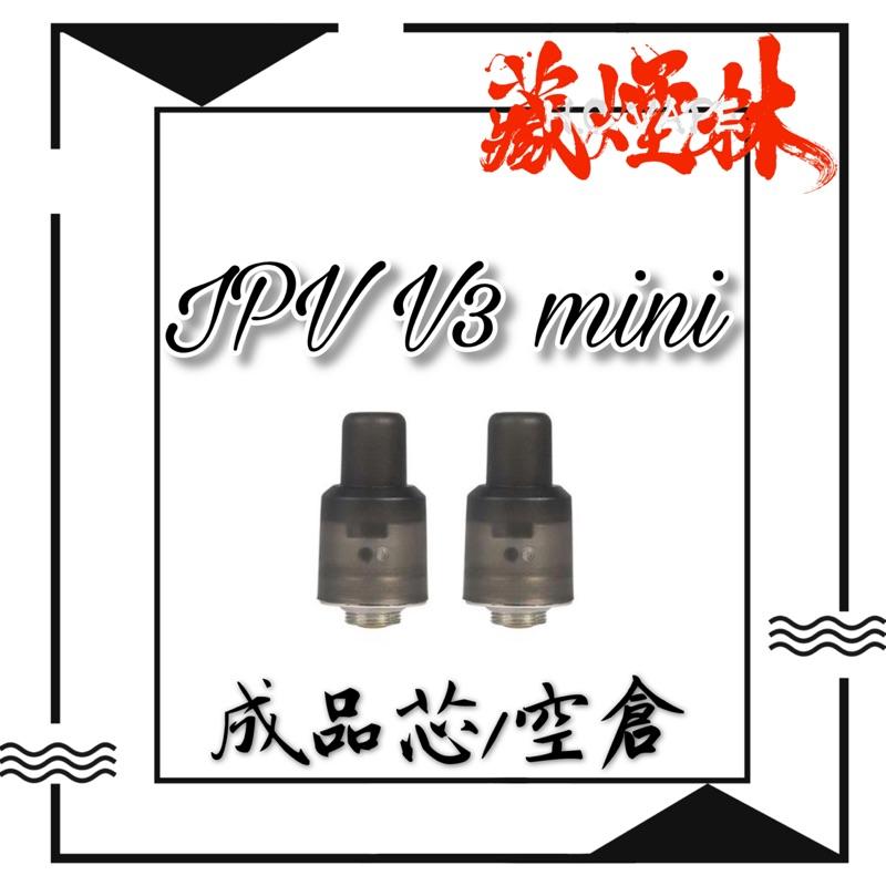 藏煙林🔸IPV V3 mini Ess 成品芯 空倉