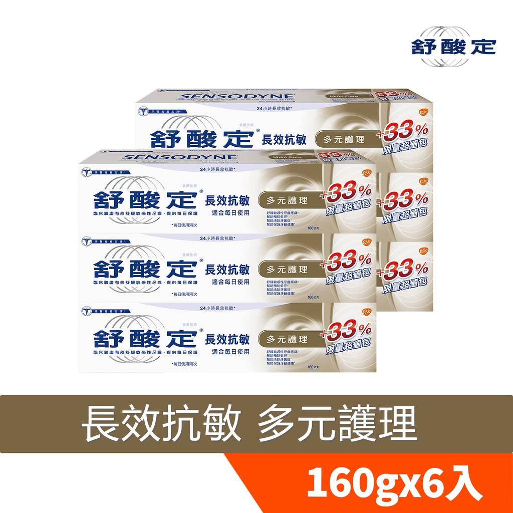 舒酸定 長效抗敏 牙膏 160g 多元護理 6入 加量版 +33%【GSK原廠授權 品質有保障】