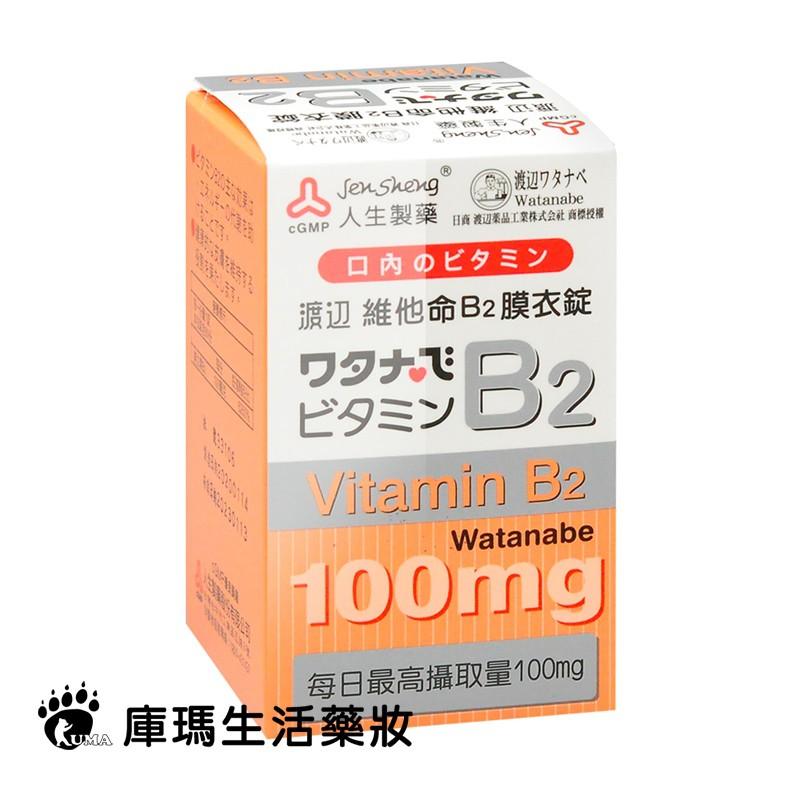 人生製藥 維他命B2膜衣錠 60粒裝【庫瑪生活藥妝】