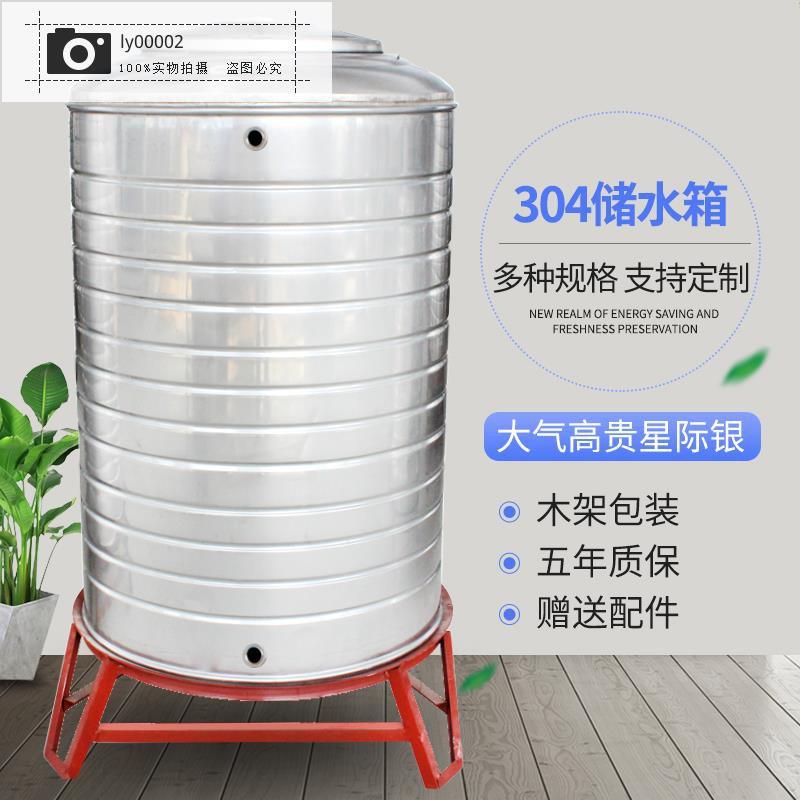 五金:304不銹鋼水箱儲水桶水塔家用立式加厚太陽能樓頂廚房儲水罐酒罐☆ly00002