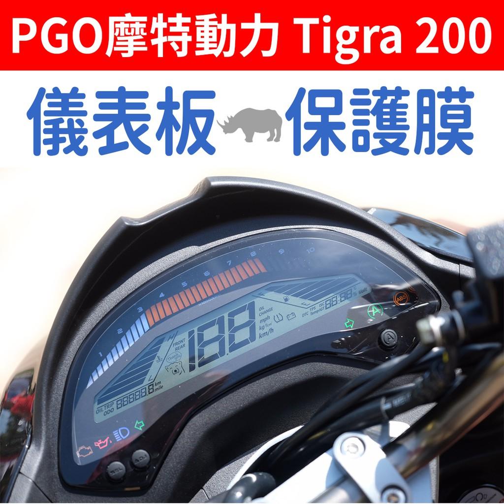 PGO 摩特動力 TIGRA 200 ABS 儀表板 保護膜 保護貼 犀牛皮 批發工廠零售
