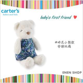 🎡『Enen Shop』@Carters 碎花小熊款安撫玩偶 寶貝的第一個好朋友 #15054 新生兒/ 彌月禮 新竹縣