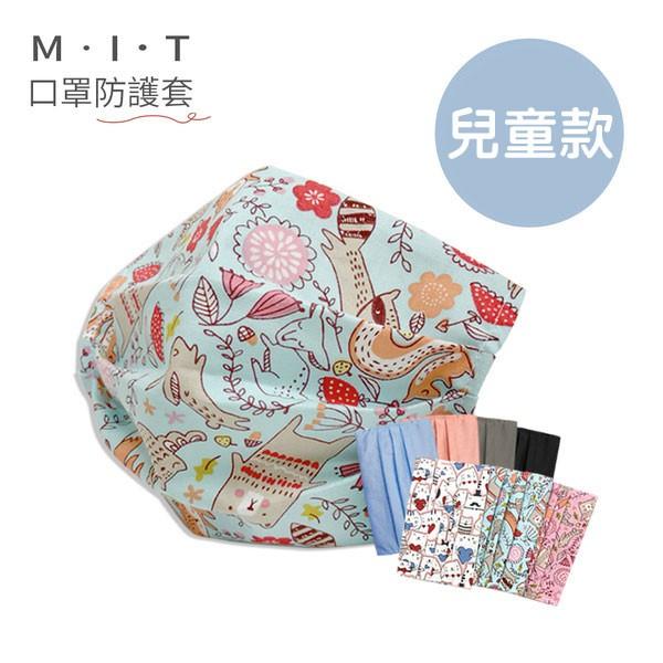 MIT純棉口罩防護套/口罩套 (1組3入) 兒童款【麗兒采家】