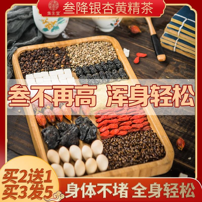 【316小鋪】銀杏黃精茶養生茶中老年人非疏通清理血管銀杏葉降三血高降脂降壓