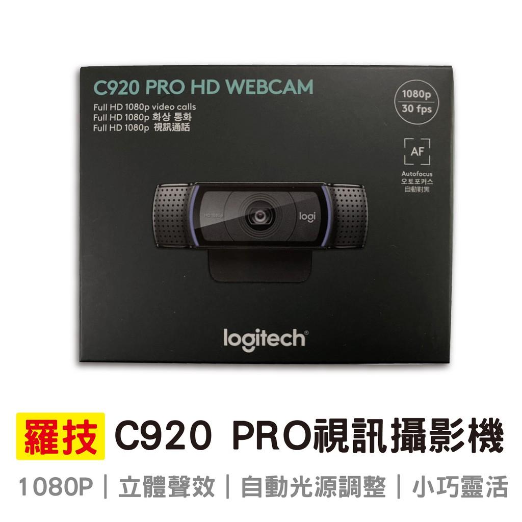 羅技 Logitech C920 Pro HD視訊攝影機 網路攝影機 Webcam