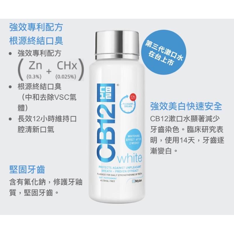 全新CB12 凈味美白漱口水 250ml