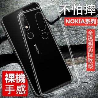 Nokia透明軟殼 手機殼適用5.3 7.2 9 8.1 6.1 5.1 3.1 Plus Nokia8.1 X7 X6
