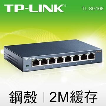 TP-LINK TL-SG108 8埠 10/100/1000Mbps專業級Gigabit交換器 SG108