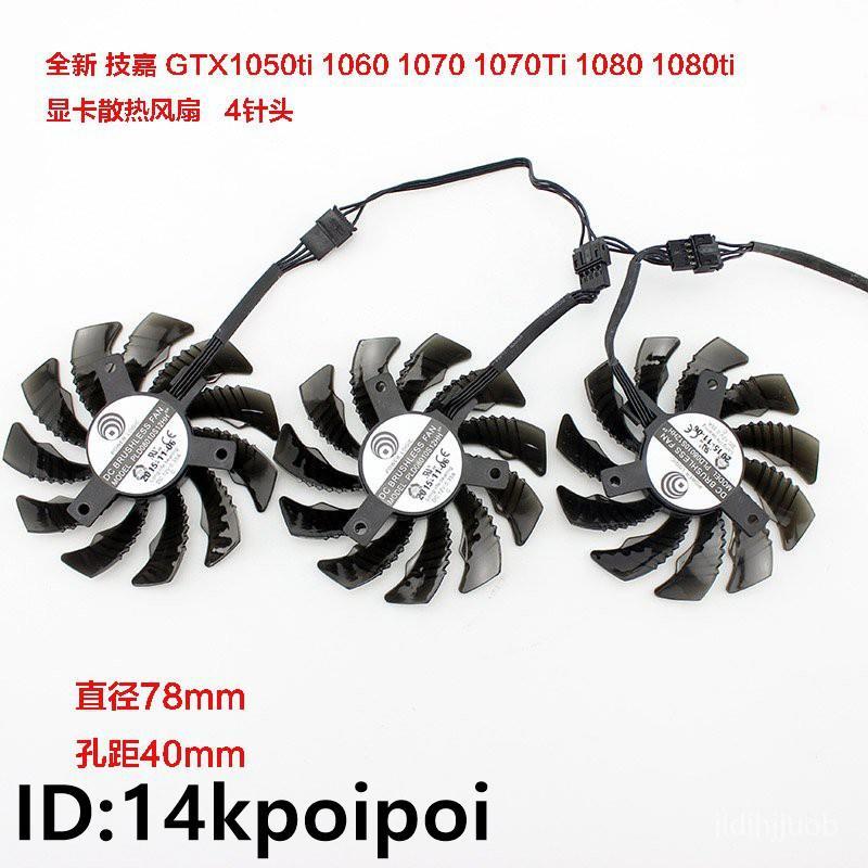 kaka 全新 技嘉 GTX1050ti 1060 1070 1070Ti 1080 1080ti顯卡散熱風扇【卡卡百貨