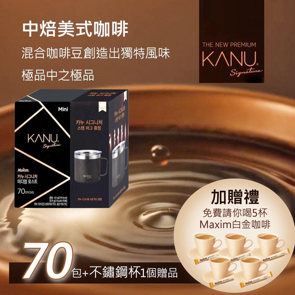 KANU美式咖啡Signature Mini 70包贈送不銹鋼杯孔劉代言中焙美式咖啡免費請喝Maxim白金咖啡5杯 現貨