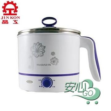 《安心Go》 晶工牌 1.5 L多功能電碗 美食鍋/快煮壺/電火鍋 JK-102 另有 JK-201