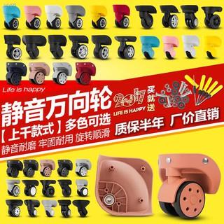 店長推薦♀ELLE美旅拉桿箱行李箱輪子配件萬向輪新秀麗旅行箱包配件輪子維修