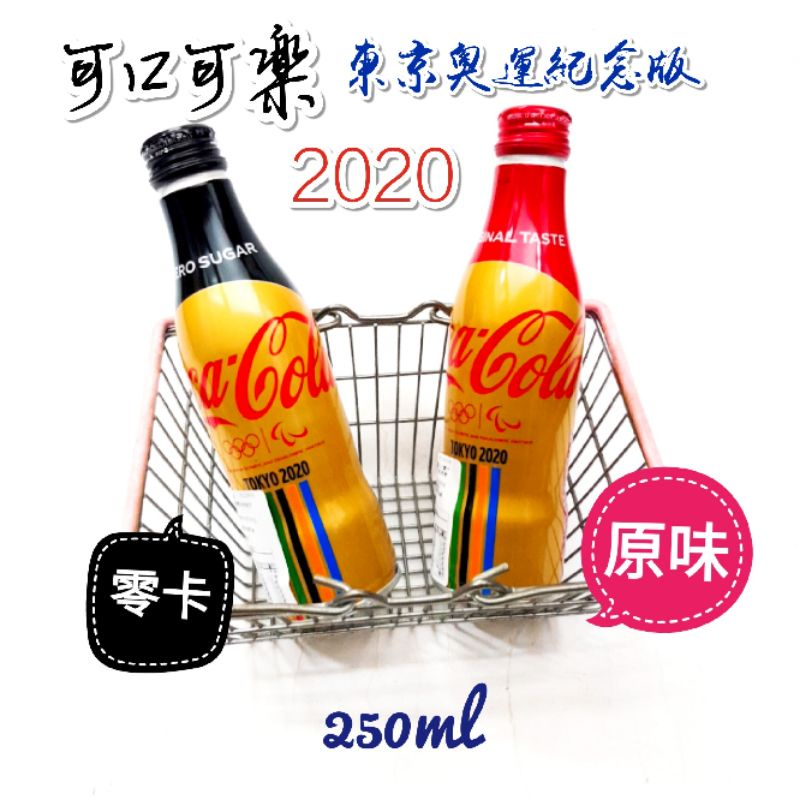 日本 可口可樂2020東京奧運版 可口可樂2020東京奧運 限量版