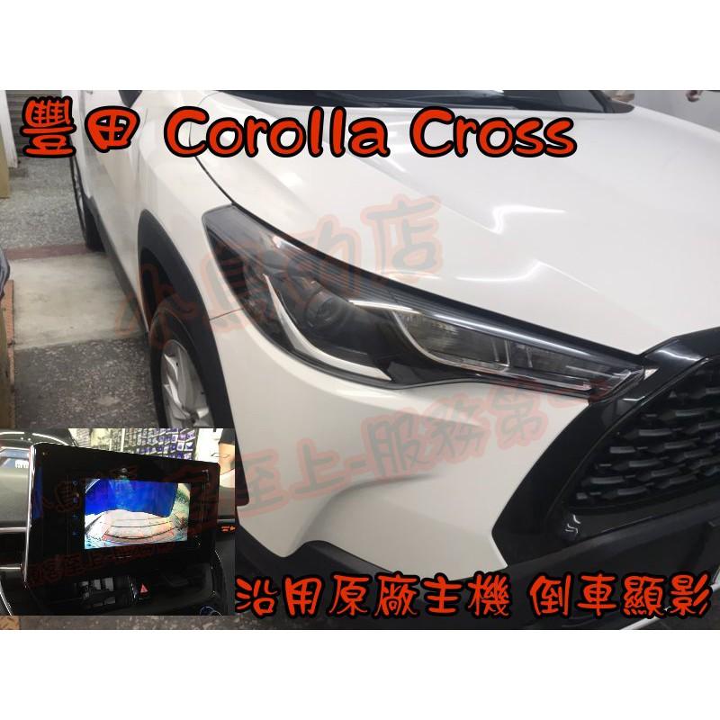 (小鳥的店)豐田 Corolla Cross 專用 倒車影像 鏡頭 倒車 含距離支援 原廠主機  專用線組 倒車顯影