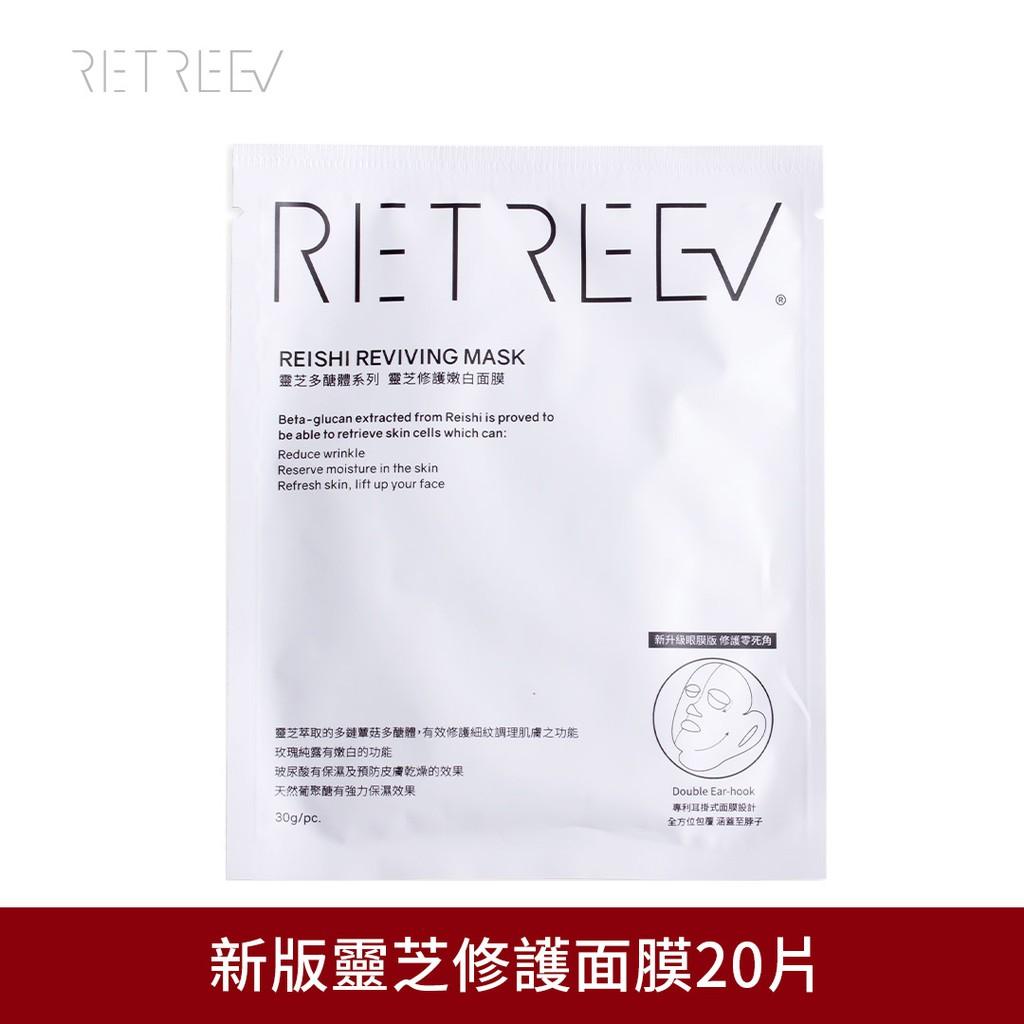【Retreev 蕊琦芙】全新升級版 靈芝修護嫩白面膜 20入組