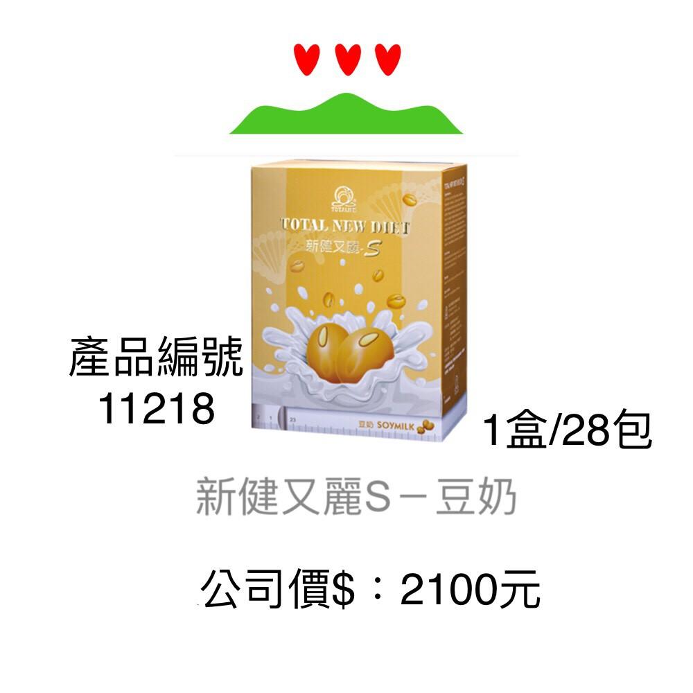 【秀得美】新健又麗S一盒2100元/28包/1盒 (2100元/一盒>買10盒送二盒)免運費
