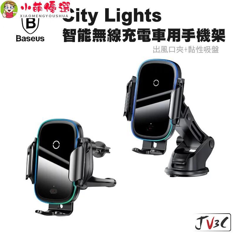 【小萌優選】Baseus 倍思 City Lights 智能無線充電車用手機架 出風口 車架 手機支架 車用支架 無線充
