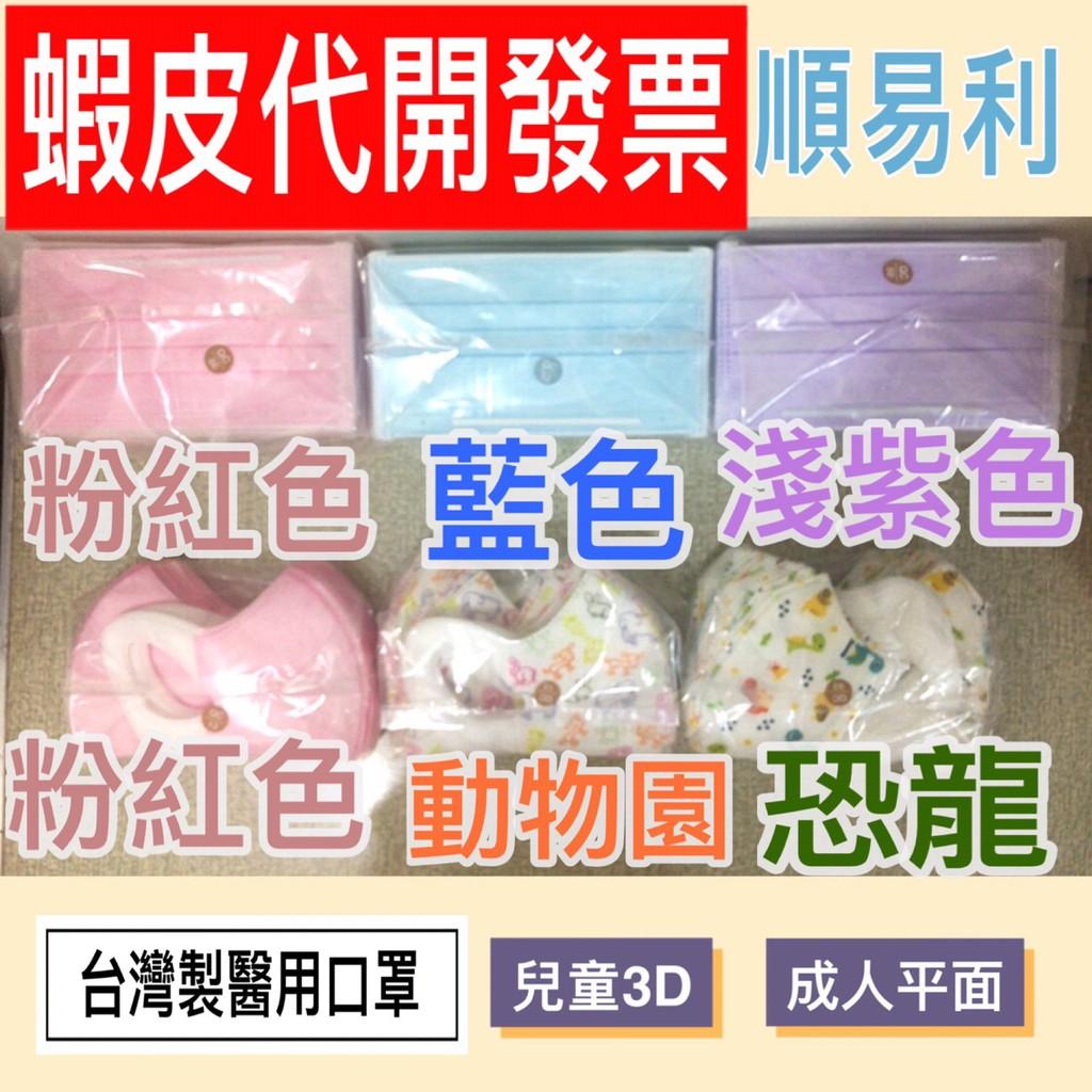 翔媽媽精選 順易利 醫療口罩臺灣製 立體醫療口罩 順易利3d口罩 幼幼醫療口罩 口罩 順易利口罩 雙鋼印醫療級口罩