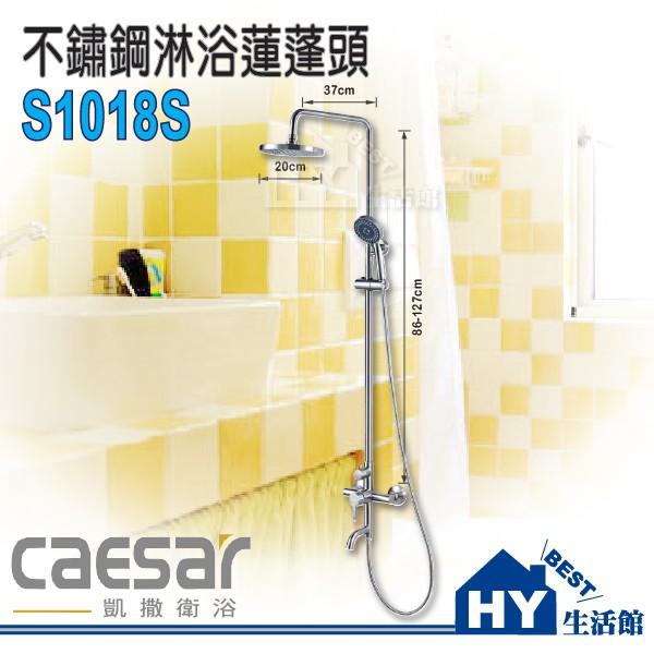 凱撒衛浴 #304不鏽鋼淋浴龍頭 S1018S 淋浴蓮蓬頭 適用於溫泉及沿海地區 -《HY生活館》