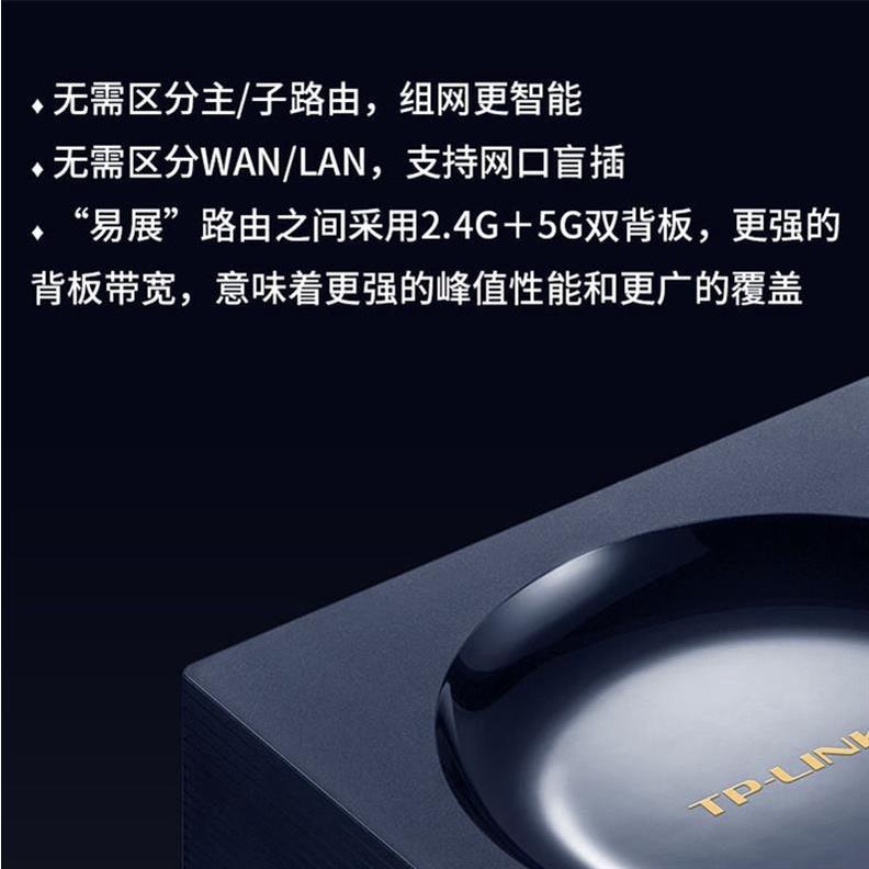 【現貨 無線分享器】TP-LINK XDR1850雙頻千兆無線路由器家用高速穿墻WiFi6易展AX1800