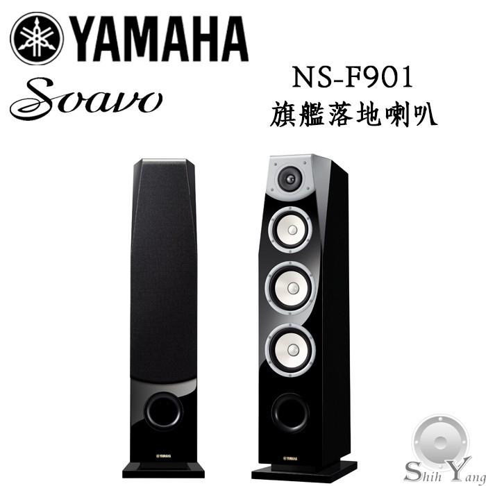 YAMAHA 山葉 NS-F901 旗艦 落地喇叭 高解析且細緻的中高音 力量感豐沛低音 精美鋼琴烤漆 公司貨 保固三年