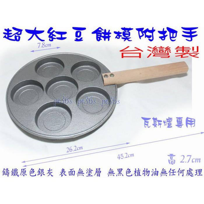 鑄鐵表面無處理 超大紅豆餅模 (可做車輪餅 紅豆餅機 紅豆餅烤盤 紅豆餅爐 鑄鐵盤煎蛋盤