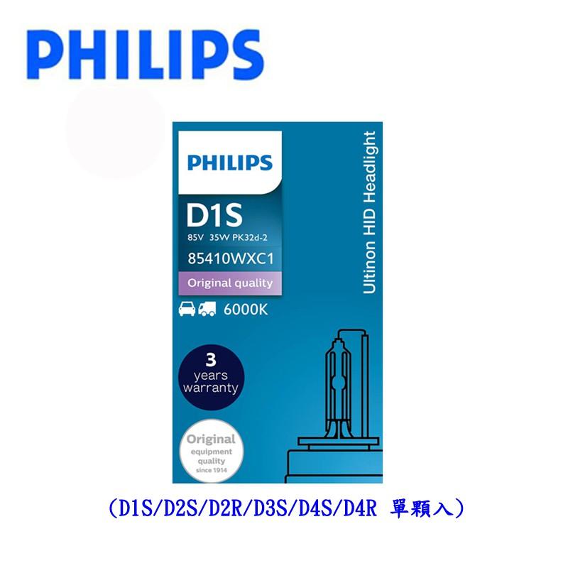 PHILIPS  HID氙氣車燈 6000K(D1S/D2S/D2R/D3S/D4S/D4R) 單顆-贈電動牙刷