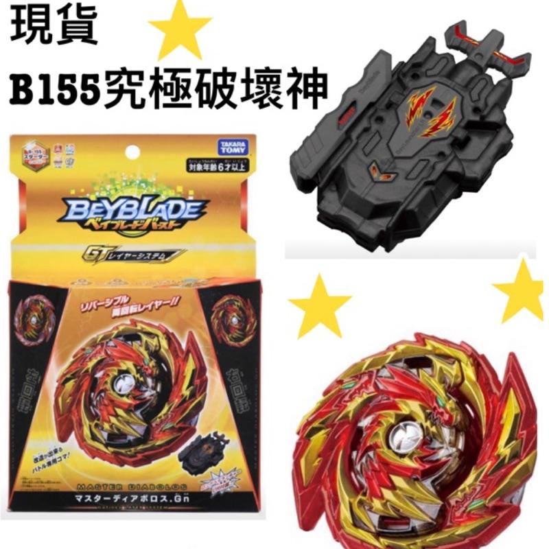 正版🎉戰鬥陀螺B155 B156究極破壞神 盟主惡龍 抽抽包 正版
