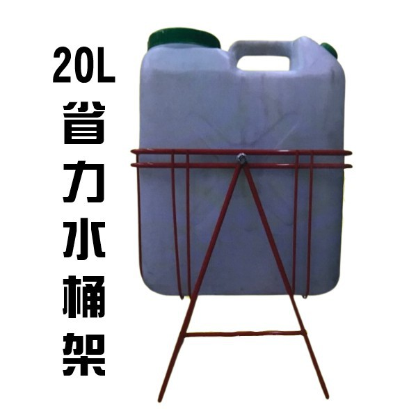 在台現貨 20公升水桶架 水桶架 20公升 省力 鐵架 加粗 台灣製 水桶 方便倒水 【DJ-02A-04631】