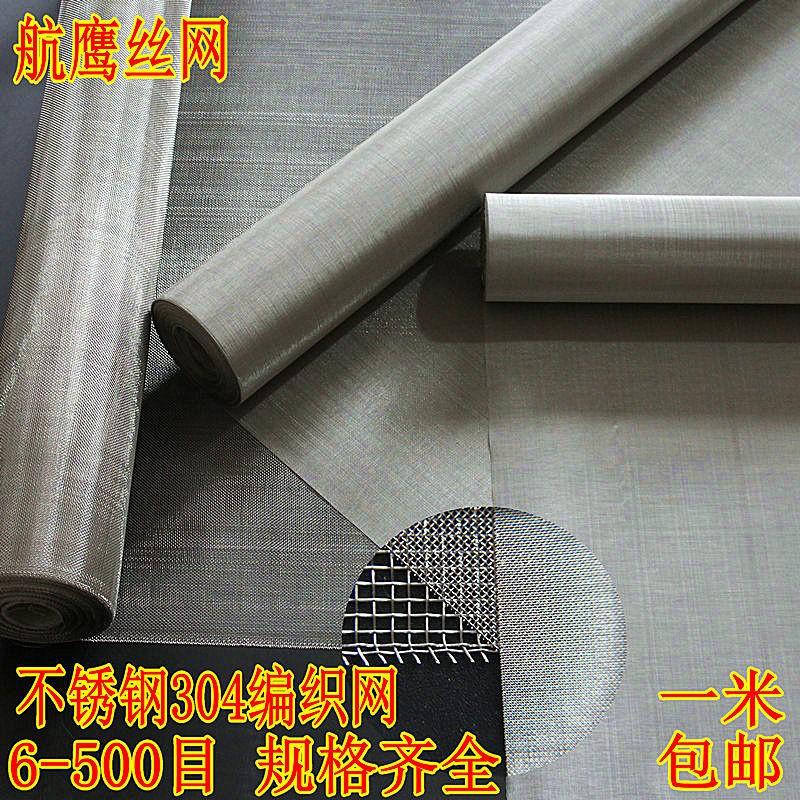 304不銹鋼篩網窗紗防蟲網20/40目不銹鋼絲網過濾網201不銹鋼紗網