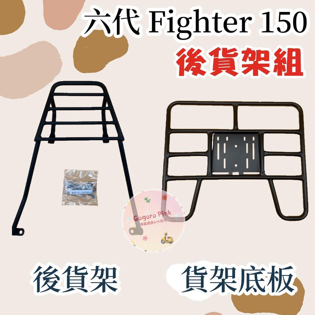 可貨到 Fighter New Fighter 六代 新悍將 後貨架 貨架 後貨架底板 後貨底板 外送架 Ubereat