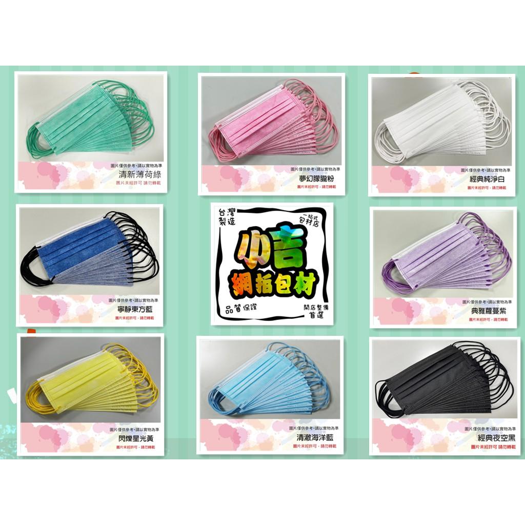 (可開發票)晉沛生醫成人醫療口罩/成人口罩/台灣製醫療口罩 10入/隨貨附發票 /現貨  /彩色