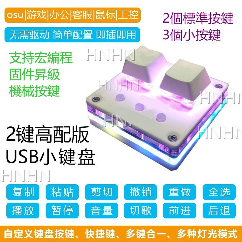 2鍵高配版迷你小鍵盤複製粘貼自定義快捷鍵音遊改鍵一鍵密碼OSU Sayobot音遊鍵盤现货