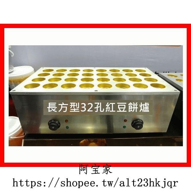 (現貨免運)[送] 長方型電熱32孔紅豆餅機 車輪餅機
