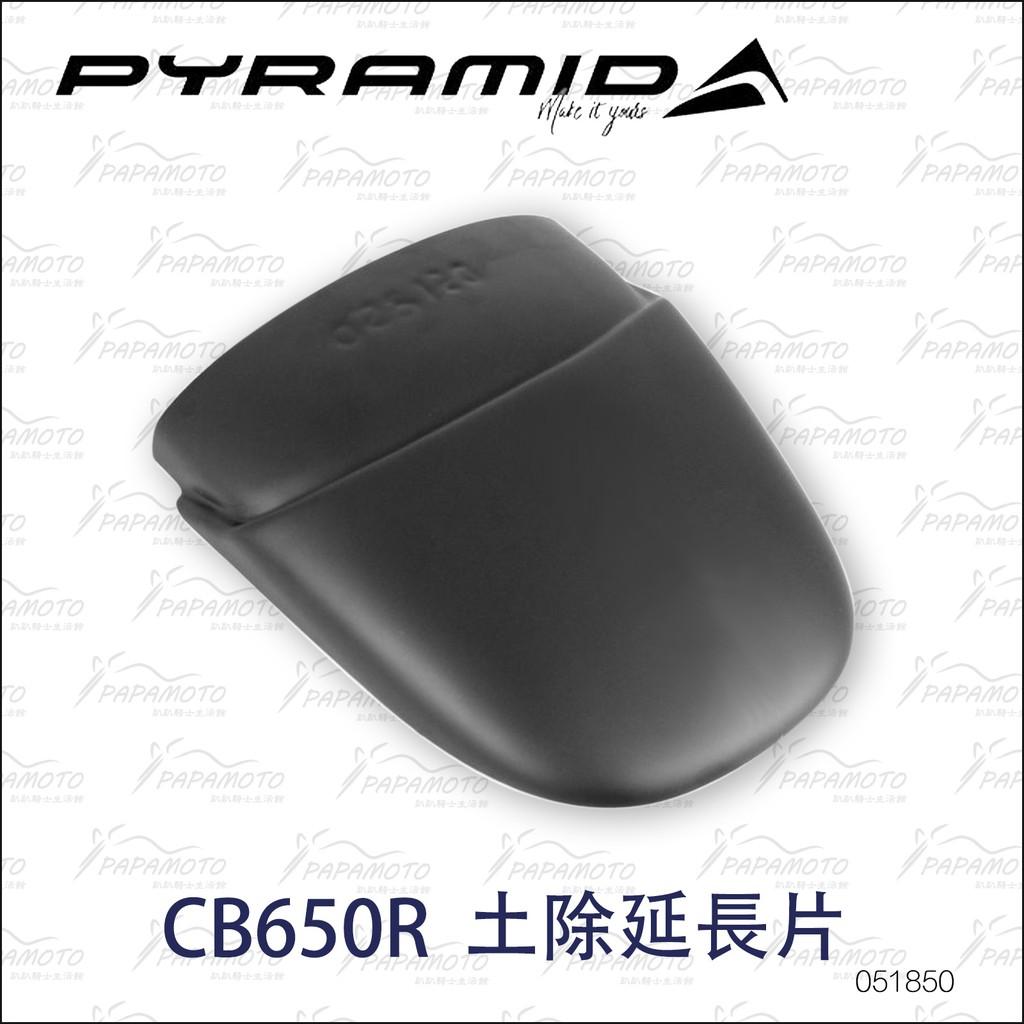 HONDA CB650R CBR650R - PYRAMID 土除延長片 附Stick-Fit 雙面膠 (前後 擋泥板
