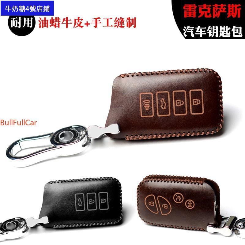 【新品推薦】LEXUS 淩誌 汽車 鑰匙皮套 CT200h LS430 IS250 IS250 RX350 真皮
