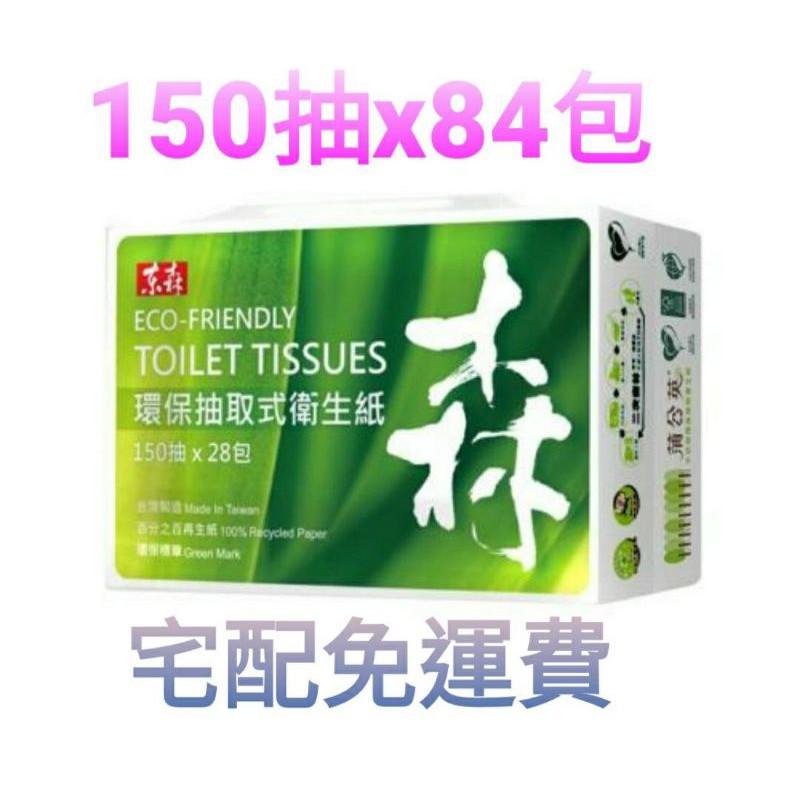 【山山賣場】蒲公英抽取式衛生紙150抽x84包/150抽x72包