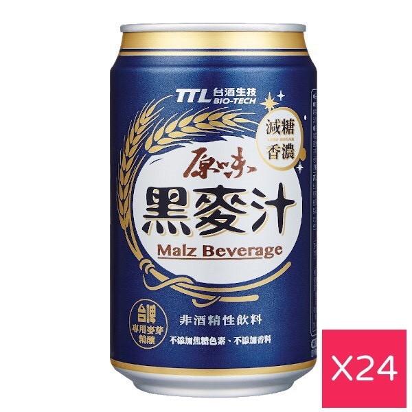 【台酒TTL】台酒全系列飲品-紅麴蕃茄汁、紅麴/桂圓/原味/烏梅黑麥汁、啤酒風味飲料 任選