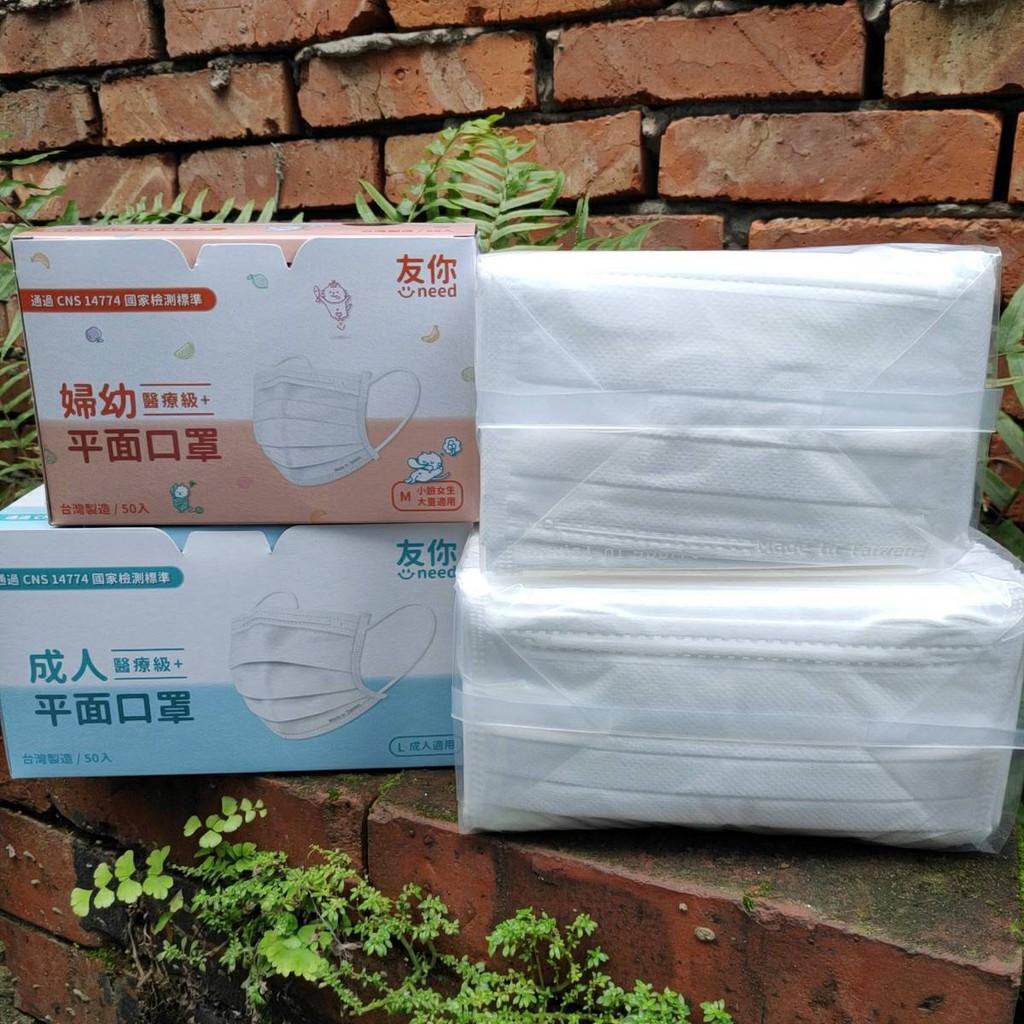 台灣康匠友你 白色口罩 餐廳可使用 雙鋼印MD 醫用口罩 成人/兒童 國家隊