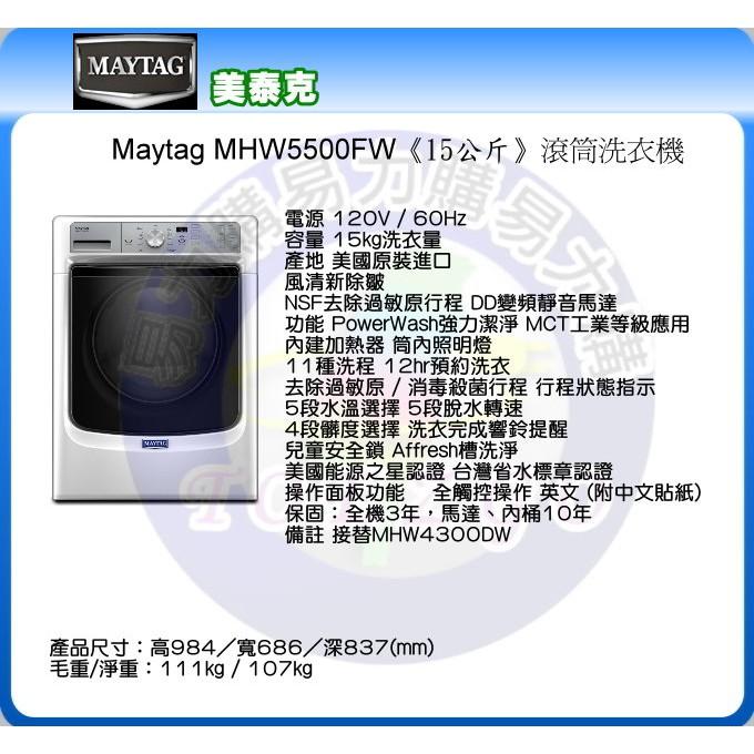 【易力購】MAYTAG 美泰克滾筒洗衣機 MHW5500FW《15公斤》含安裝+舊機載走