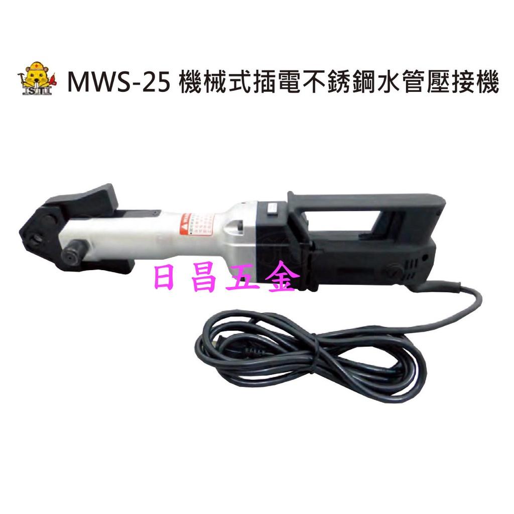 日昌五金 附三組壓接頭 4分/6分/1英吋 台灣OPT MWS-25 機械式不鏽鋼水管壓接機 白鐵管壓接機 電動壓接機